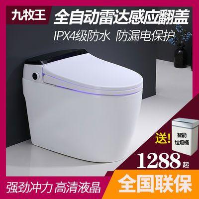 九牧王一体家用智能坐便器即热遥控全自动翻盖马桶多功能卫浴节能