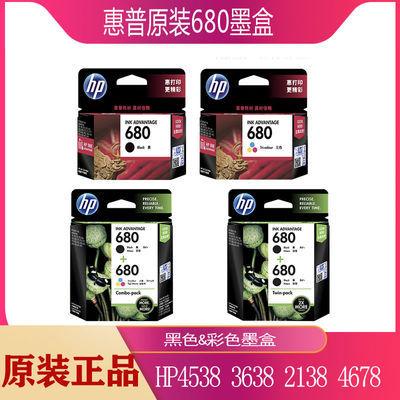 惠普680墨盒 黑彩适用2138 4678 3636 3838 4538 3638打印机墨盒