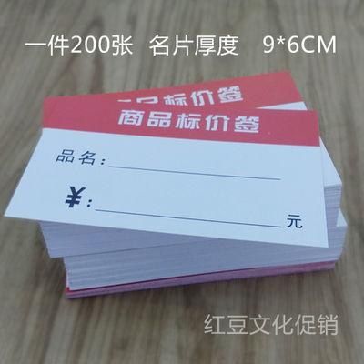 签标价牌200张价签商品标价签加厚价格标签超市通用商品标价签标