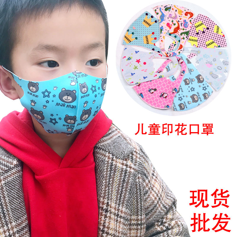 儿童印花口罩4-12岁春夏薄款宝宝可爱卡通3D立体可清洗防尘面罩