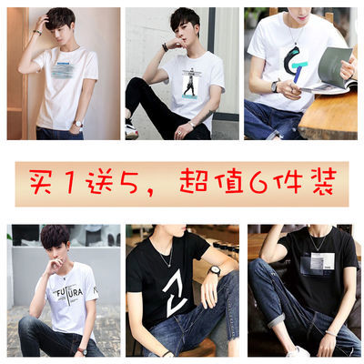 T恤男夏季短袖男2020韩版潮流休闲修身男士T恤帅气宽松体恤衫