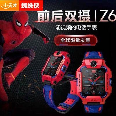 小天才蜘蛛侠电话手表Z6防水GPS定位智能手表 学生视频拍照全网通