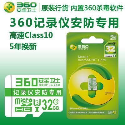 360行车记录仪32g内存卡class10高速Micro sd卡32g手机内存卡通用