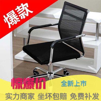 电脑椅家用转椅办公室职员会议简约特价人体工学升降旋转靠背凳子