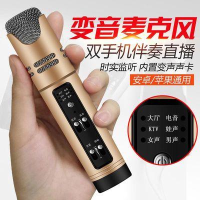 全民K歌变声手机麦克风K歌神器话筒唱吧直播录歌声卡苹果安卓通用