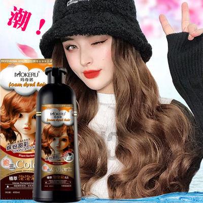 泡泡彩色染发剂植物一洗黑染发膏永久盖白发天然护发韩国潮色学生
