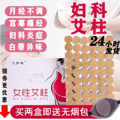 妇科女性艾柱五年陈艾灸条艾草绒叶家用暖宫寒经痛炎症无烟包专用