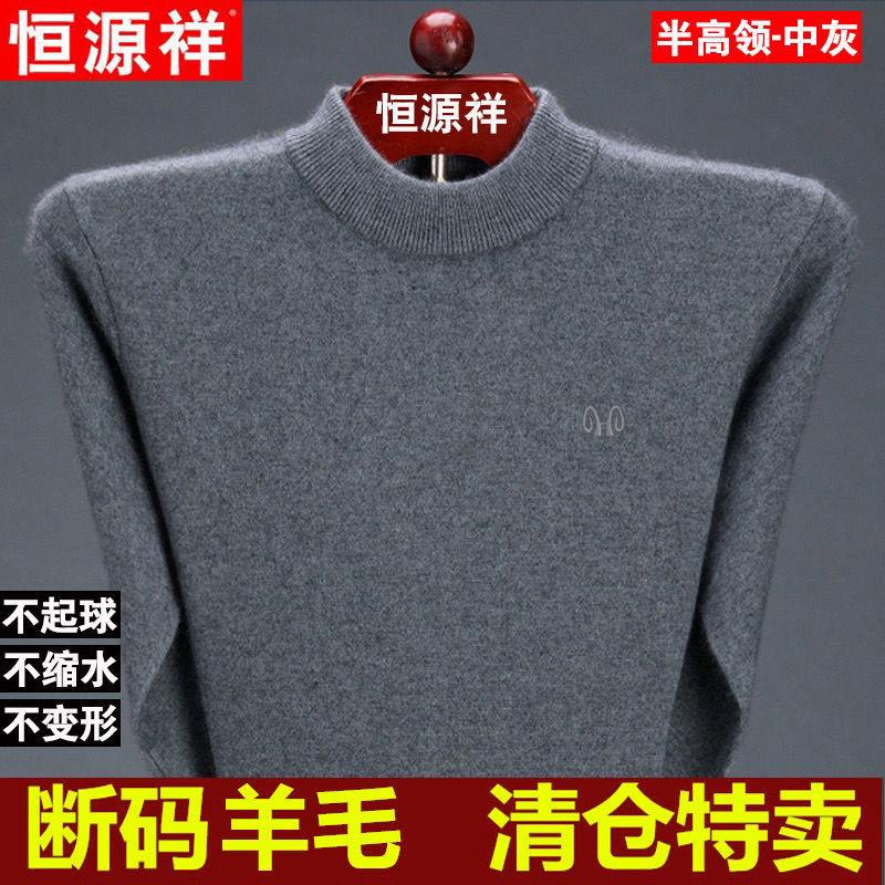 正品恒源祥羊毛衫男加厚半高圆领毛衣冬季中年宽松纯色打底针织衫