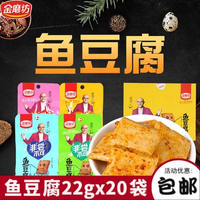 金磨坊鱼豆腐整盒22gx20/40袋湖南特产麻辣零食豆干多规格豆腐干