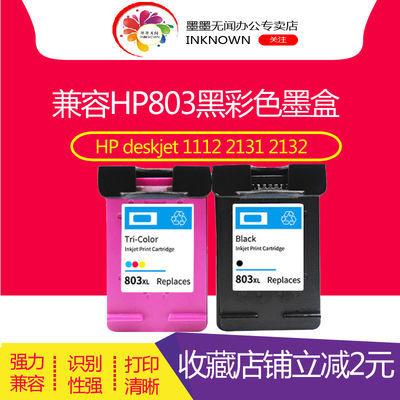 兼容HP803墨盒黑彩色HP1112 2131 2132 2621 2622 2628 1111打印