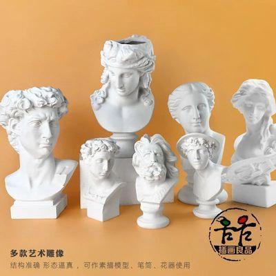 经典雕像 文艺雕塑摆件 大卫小卫头像 笔筒 插花花瓶 艺术桌摆