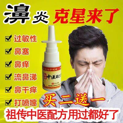 鼻炎�特效喷雾过敏性鼻炎流鼻涕喷剂成人根鼻窦炎治鼻塞鼻干鼻痒