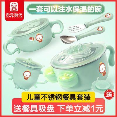 儿童餐具宝宝注水保温碗304不锈钢碗儿童碗勺套装婴儿防摔辅食碗