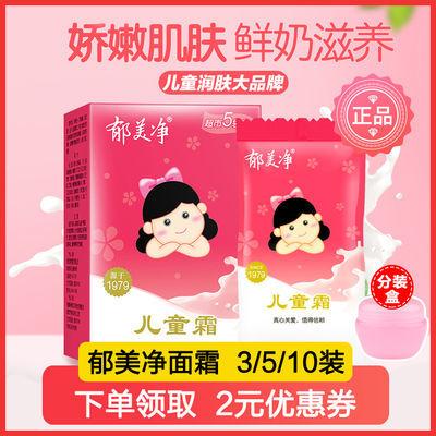 郁美净儿童霜3/5袋装宝宝婴儿面霜润肤霜乳液滋润保湿国货护肤品