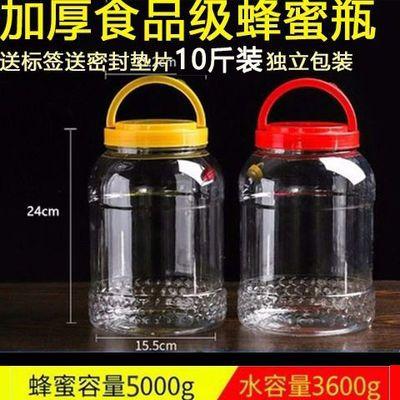 5000克蜂蜜瓶塑料瓶10斤蜜瓶食品级塑料干果酱菜瓶储物密封罐