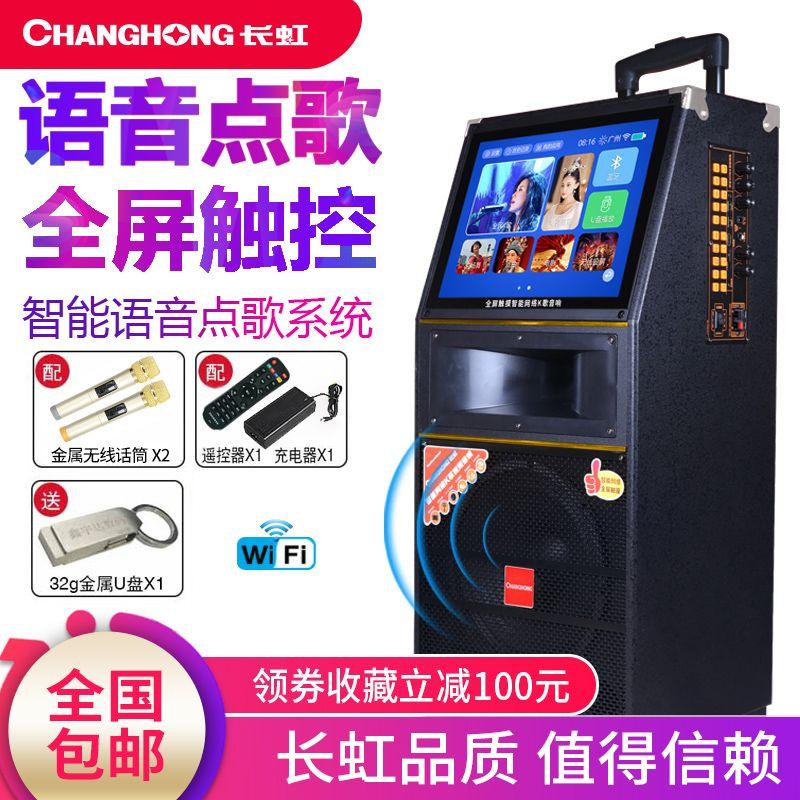 长虹音响家用带显示屏音箱多媒体家里电视唱歌网络KTV点歌一体机