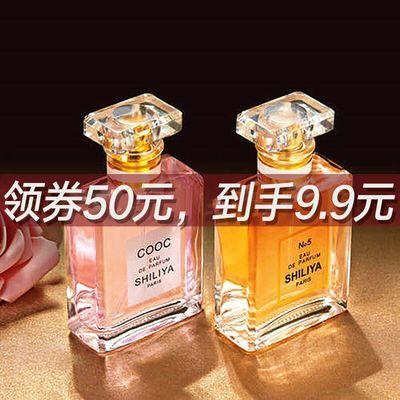 【领取50�坏绞�9.9】正品香水男女士持久淡香学生清新自然留香
