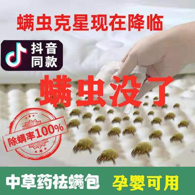 天然植物中草药除螨虫包床上用螨立净家用驱祛去螨虫药包神器克星