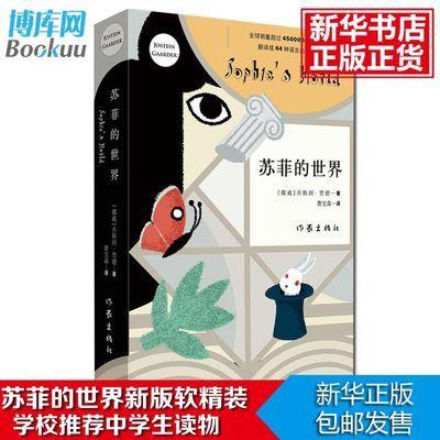 苏菲的世界正版原著作家出版社人民教育读本正版包邮八年级下册