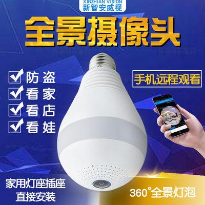 【拼单9折仅限贵阳】360度灯泡监控摄像头wifi手机远程监控摄