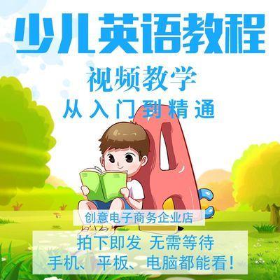 少儿英语自然拼读教学视频教程儿童小学语法单词口语国际音标课程
