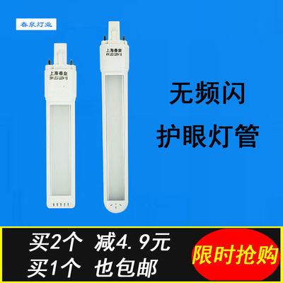 台灯灯管led一体化2两针U型护眼浴霸灯台灯配件3W4W节能代替9W11W