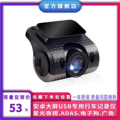 安卓大屏usb行车记录仪高清夜视1080P摄像头adas预警电子狗一体机