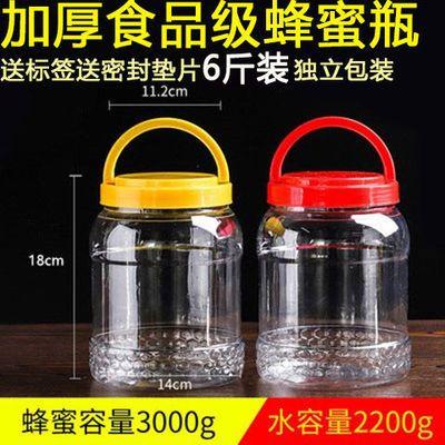 3000克蜂蜜瓶 塑料瓶6斤蜜瓶食品级塑料干果酱菜瓶储物密封罐包邮