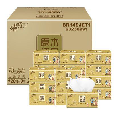 清风抽纸金装原木纯品面巾纸纸巾3层120抽*30包批发家庭装