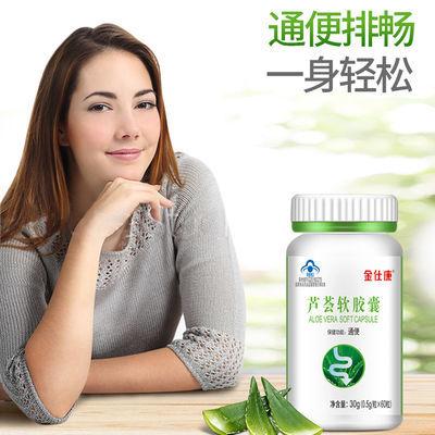 金仕康芦荟胶囊润肠通便改善便秘排宿便+进口原料益生菌调节肠道
