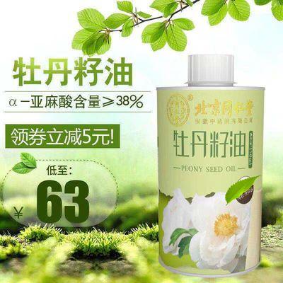 北京同仁堂纯牡丹籽油食用油低温物理压榨牡丹油食用油150ml