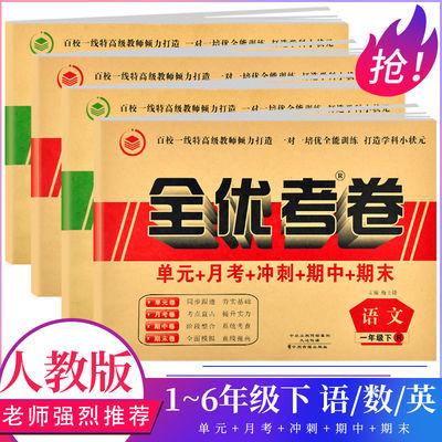 人教版1-6年级上下册语文数学英语试卷全优考卷期末冲刺100分试卷