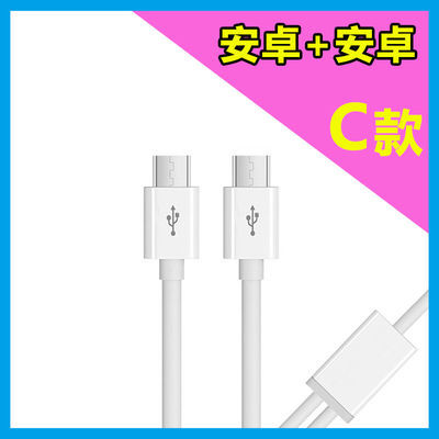 加长一拖二双安卓2苹果6华为type-c小米通用二合一数据线快闪充电
