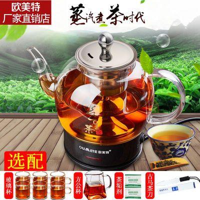 欧美特黑茶煮茶器玻璃煮茶壶全自动家用多功能蒸茶壶普洱煮白茶壶