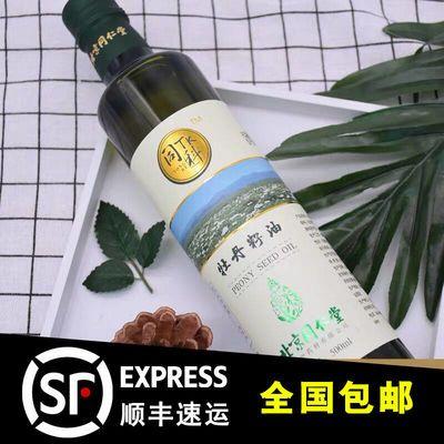 北京同仁堂牡丹籽油冷榨食用植物油礼盒装送礼纯牡丹油正品500ml