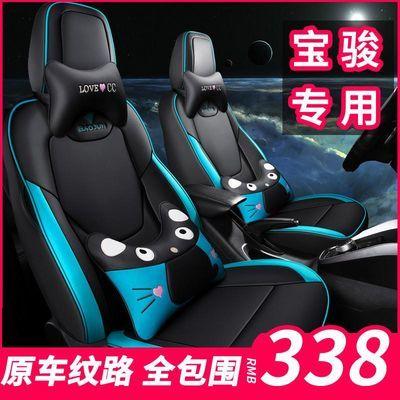 宝骏510座套汽车坐垫可爱专车专用五座全包四季通用全皮坐垫套