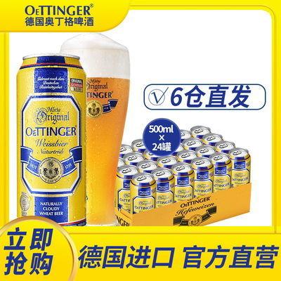 奥丁格啤酒德国进口小麦白啤酒精酿原浆型口感整箱罐装