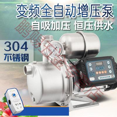 高端变频增压泵家用管道加压不锈钢全自动静音自吸泵