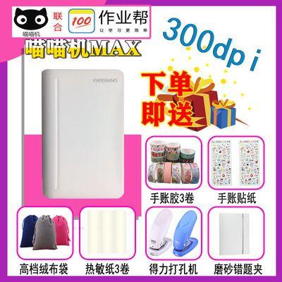 喵喵机max三代便携式学生热敏打印机迷你小型家用手机照片错题机