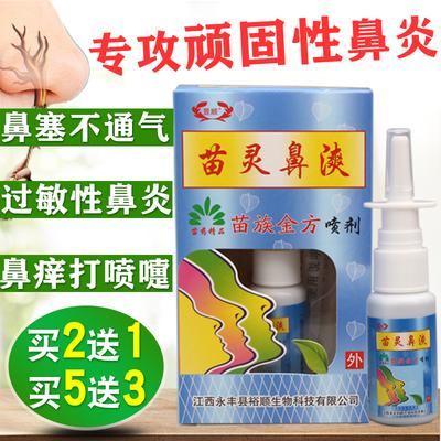 苗灵鼻�w鼻舒爽鼻塞鼻痒抑菌鼻息肉鼻炎喷剂过敏性鼻炎鼻窦炎