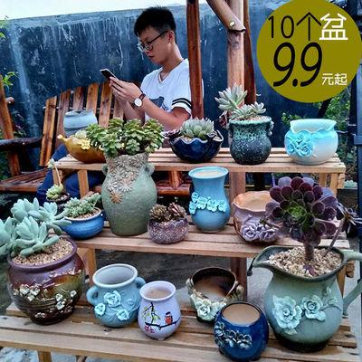 十个9.9 植物多肉花盆陶瓷批发特价清仓包邮 大口径肉肉花盆创意