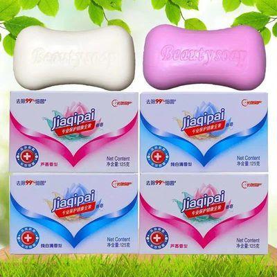 正品香皂125g洗手洗脸洗澡除菌除螨留香深层洁面美白皂家用装批发