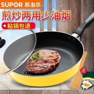 苏泊尔平底锅不粘锅煎锅家用炒菜锅具煎饼蛋神器煎牛排煎盘烙饼锅