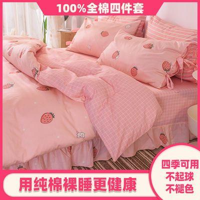 全棉纯棉床上用品四件套可爱少女小清新公主风床单被套被罩4件套