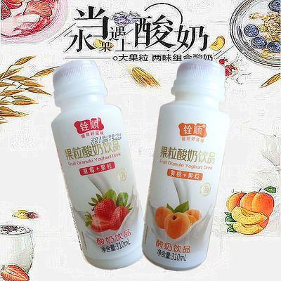 黄桃果粒酸奶草莓奶昔饮品310MLX6X12瓶益生菌发酵乳酸菌儿童饮料
