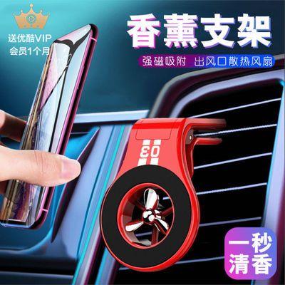 车载手机支架吸盘式汽车用品出风口香薰磁吸磁铁多功能导航支撑架