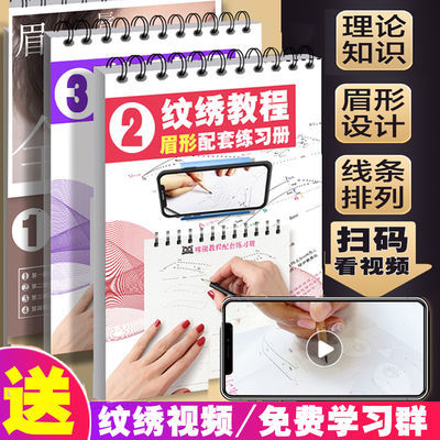 纹绣工具全套教材画眉册初学者眉型练习册新手学画眉毛纹眉练习本
