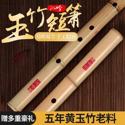 沁吟黄玉竹萧乐器初学成人儿童精制短箫演奏级整节GF八孔六孔洞箫