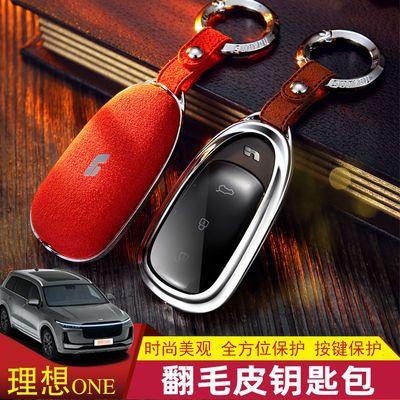 20款理想one钥匙包汽车内饰改装件6座版7配件充电专用钥匙套壳扣