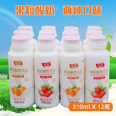 黄桃草莓果粒酸奶发酵饮品310mlX6X12瓶益生菌乳酸菌早餐奶昔饮料